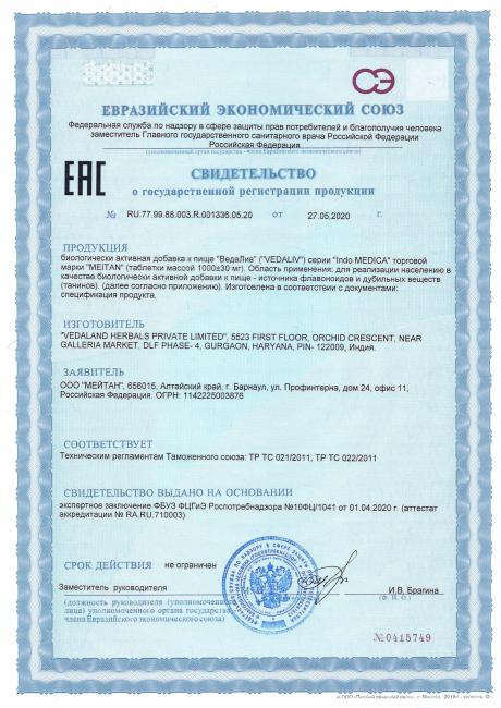 Сертификат Аюрведические травяные таблетки «ВедаЛив», 60 шт.