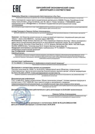 Сертификат Специальный крем для кожи «Айраш»