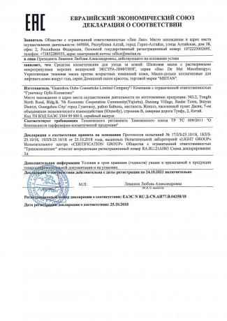 Сертификат Укрепляющая тканевая маска против возрастных изменений кожи
