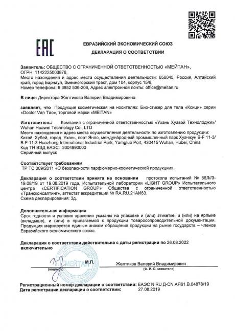 Сертификат Био-стикер для тела №23 «Ксици» против сухого кашля