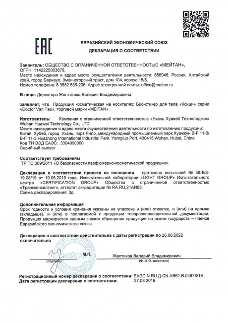 Сертификат Био-стикер для тела №23 «Ксици» против сухого кашля, 2 шт.