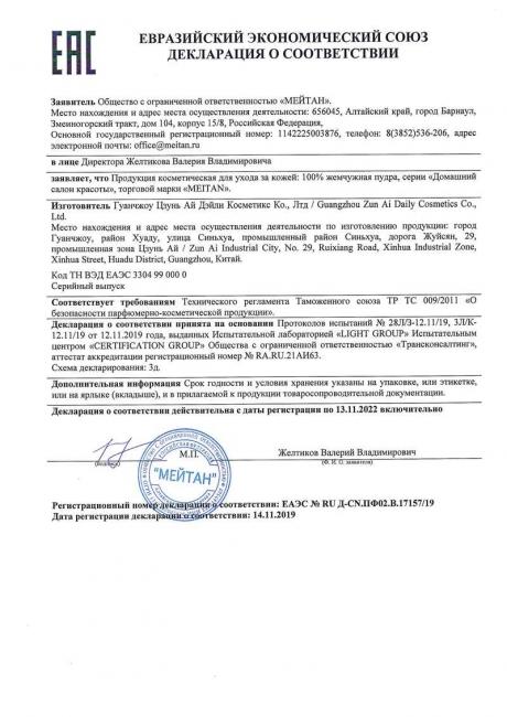 Сертификат Жемчужная пудра
