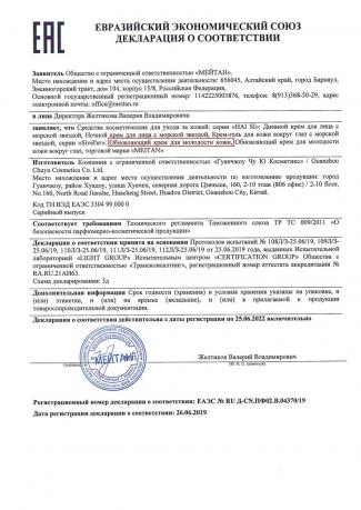 Сертификат Обновляющий крем для молодости кожи со змеиным жиром