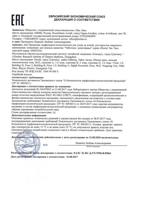Сертификат Концентрат для ножных ванночек «Тибетское разнотравье»