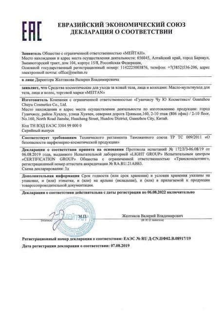 Сертификат Масло-мультиуход для тела, лица и волос