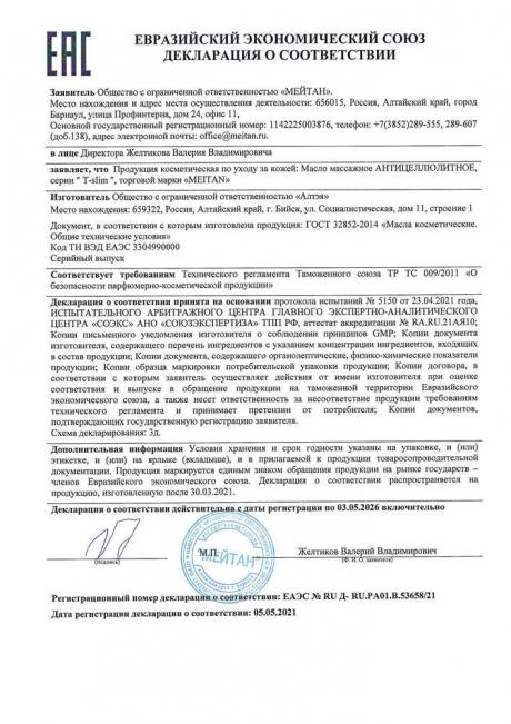 Сертификат Антицеллюлитное массажное масло