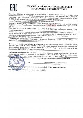 Сертификат Парфюмерная вода для женщин «Summer Spain»