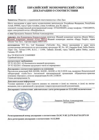 Сертификат Жидкий концентрат напитка «Liver PRO» для восстановления и детоксикации