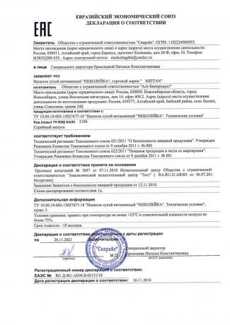 Сертификат Напиток сухой витаминный «НЕБОЛЕЙКА»